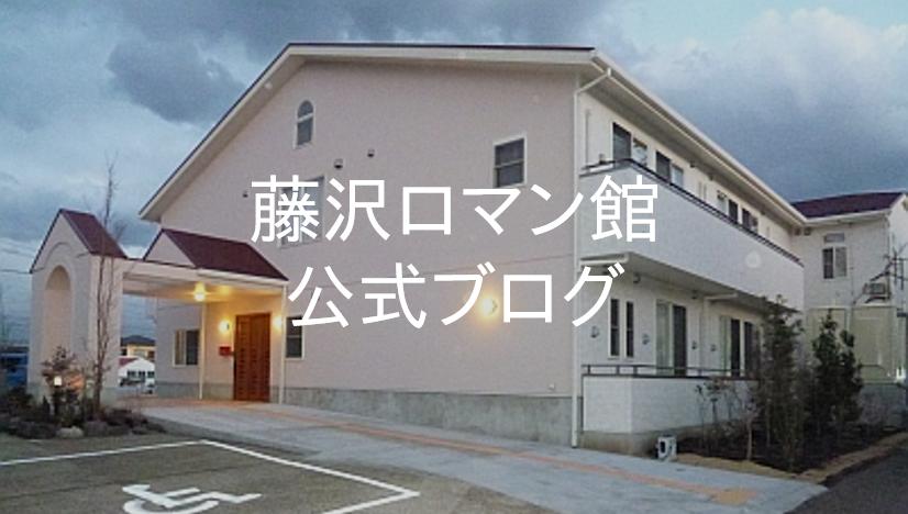 藤沢ロマン ブログ